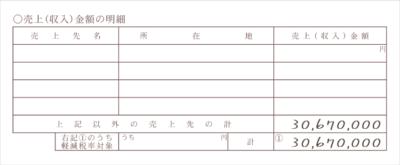 令和元年分以降用 収支内訳書 売上金額記入例