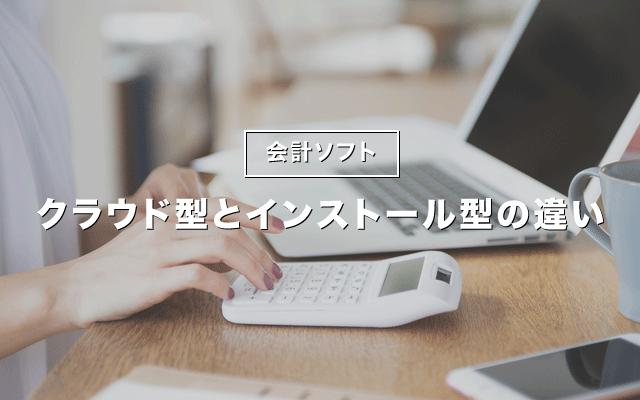 クラウド型とインストール型の違い【会計ソフトの類型】