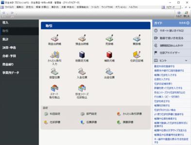 弥生会計 トップページ画面