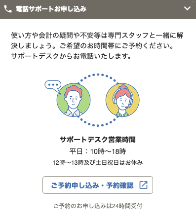 freee 電話サポート申し込み画面