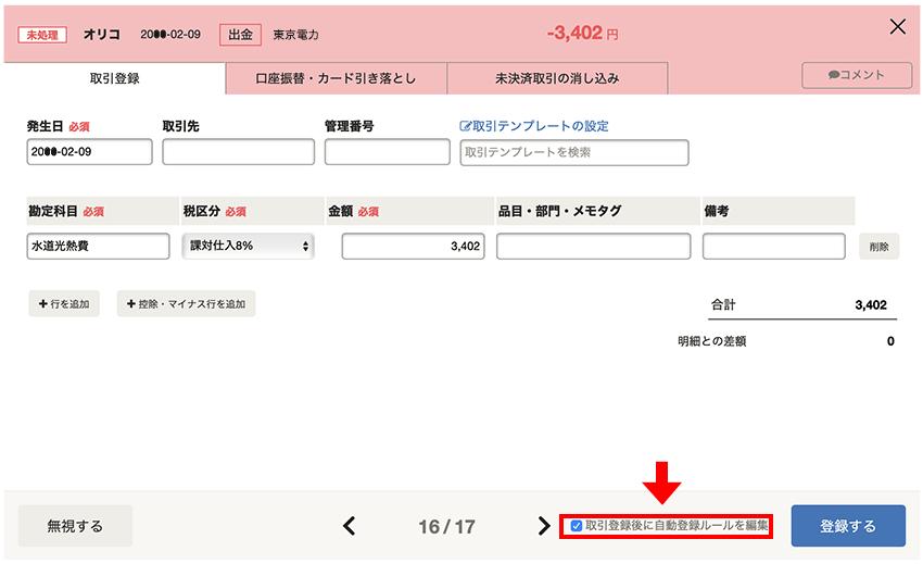 freee 自動登録ルール機能