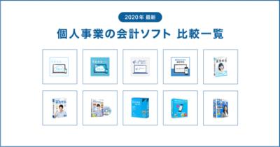 個人事業の会計ソフト【比較一覧表】2020年最新版