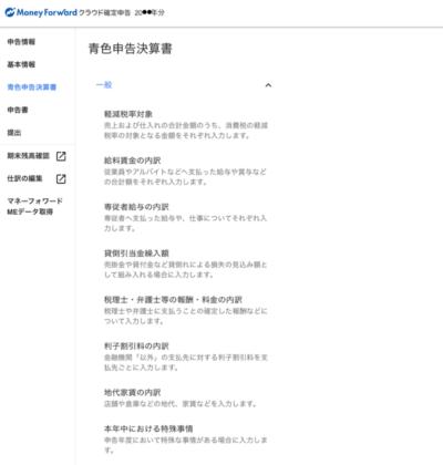 マネーフォワード 青色申告決算書の作成画面