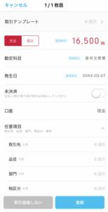 freee スマホアプリ レシート取込画面