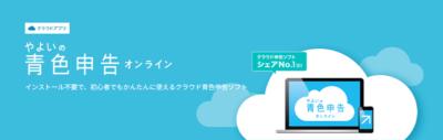 やよいの青色申告 オンライン – 弥生のクラウド会計ソフト