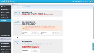 やよいの青色申告 オンライン 確定申告書作成画面