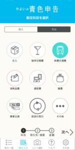 弥生スマホアプリ 勘定科目選択画面