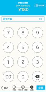 やよいスマホアプリ 金額入力画面