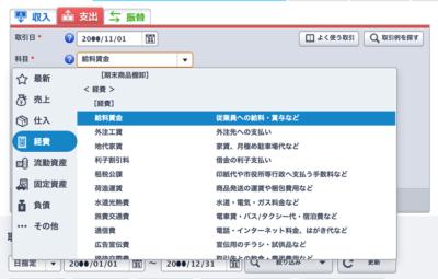 やよいの青色申告 オンライン 勘定科目一覧画面