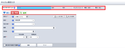 やよいの青色申告 オンライン 絞り込み検索画面