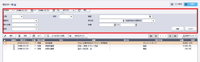 やよいの青色申告 オンライン 日付別検索画面
