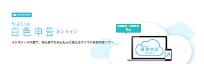 やよいの白色申告 オンライン – 弥生のクラウド会計ソフト
