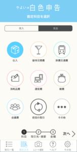 弥生 スマホアプリ勘定科目選択画面