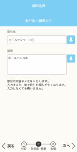 弥生スマホアプリ 取引入力画面