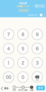 弥生スマホアプリ 取引金額入力画面