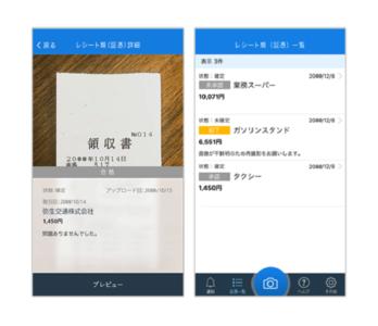 弥生スマホアプリ レシート取込画面