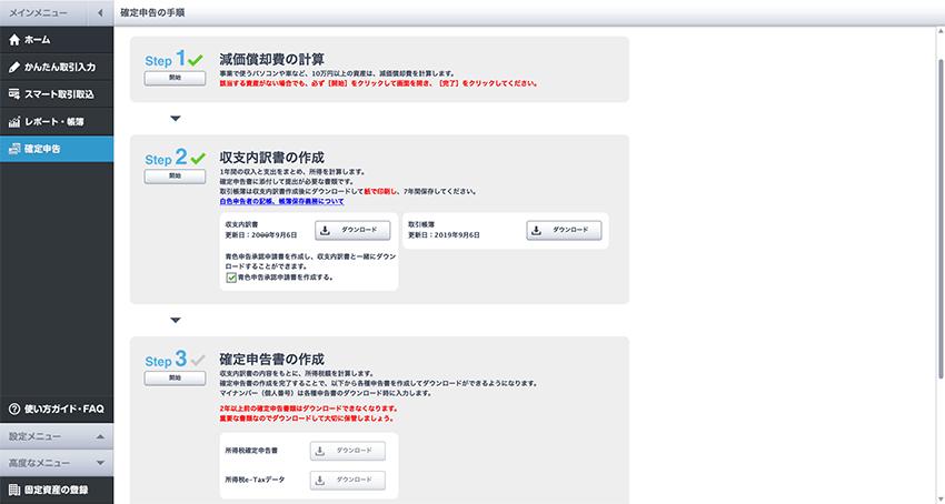 やよいの白色申告 オンライン 確定申告の手順画面