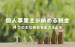 4種類!個人事業主が納める主な税金まとめ