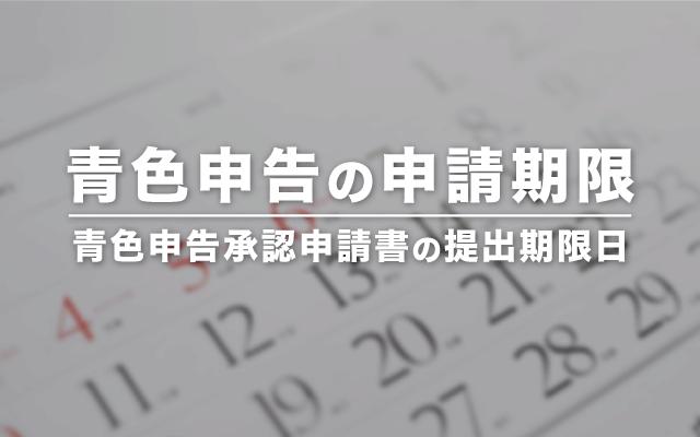 いつまで?青色申告の申請期限【青色申告承認申請書の提出期限日】