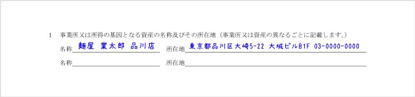 青色申告承認申請書の書き方 - 店舗や事務所の所在地の記入例