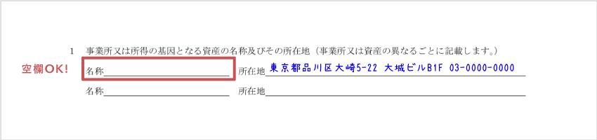 青色申告承認申請書の書き方 - 店舗や事務所の所在地の記入例【SOHOの場合】