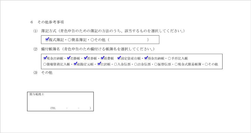 青色申告申請書の書き方 - 帳簿に関する内容の記入例