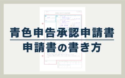 青色申告承認申請書の書き方・記入例