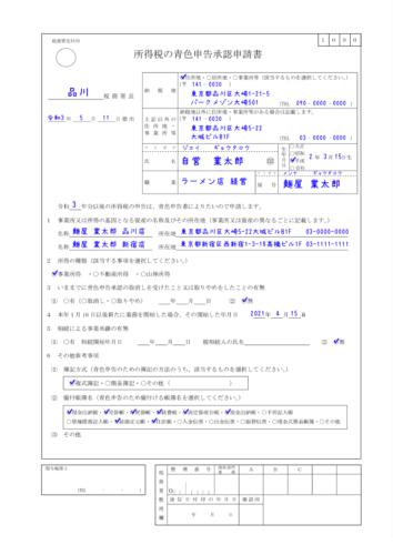 青色申告承認申請書の記入例(全体)