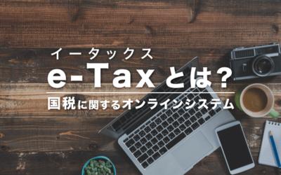e-Taxとは?使い方を分かりやすく!【電子申告の基礎知識】