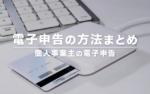 個人事業主が電子申告をする方法まとめ【e-Tax】