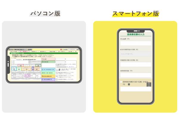 スマートフォン用に最適化された確定申告等作成コーナー