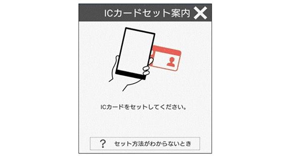スマホでカードを読み取るマイナンバーカード方式