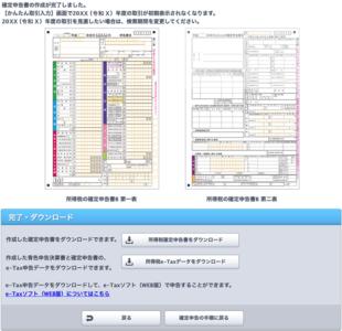 提出方法の選択 - 会計ソフト
