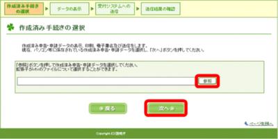 申告データの取込 - 会計ソフト
