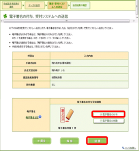 データ送信 - 会計ソフト