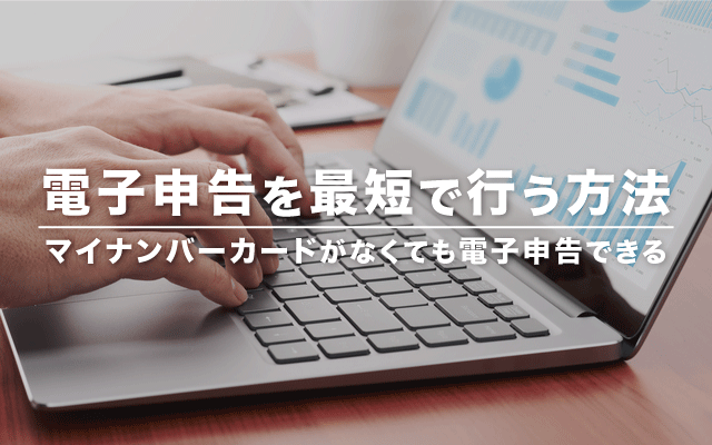 電子申告を最短で行う方法【個人事業主向け】