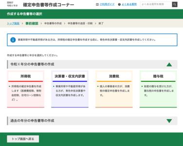 作成する書類の選択画面(確定申告書等作成コーナー)