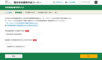 ID・パスワード方式のデータ送信画面(確定申告書等作成コーナー)