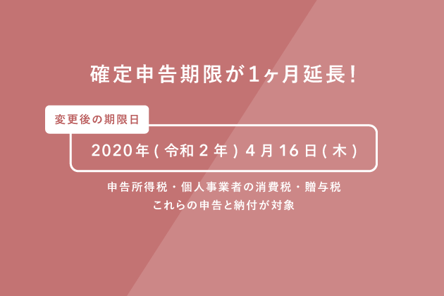 2020年(令和2年)の確定申告期限が延長!