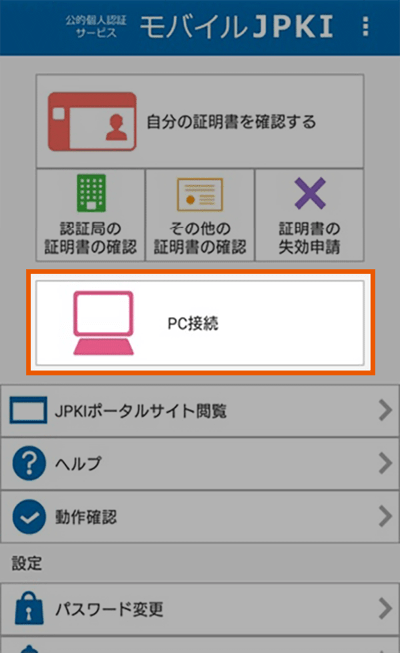 JPKIアプリ(Android版)のメニュー画面