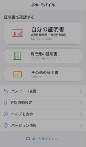 JPKI アプリ(iOS版)のメニュー画面