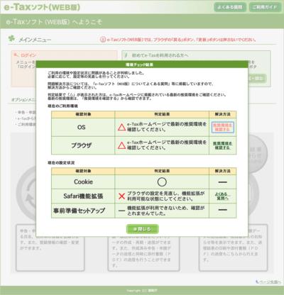 e-Taxソフト(WEB版)では自動で利用環境チェックが行われる