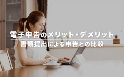 電子申告のメリット・デメリット【e-Tax】
