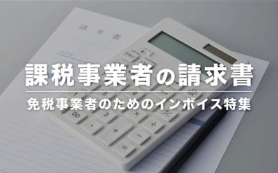 課税事業者になったら発行する請求書【免税事業者のインボイス特集⑤】