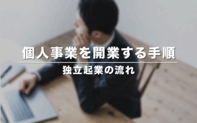 個人事業を開業する手順まとめ【独立起業の流れ】