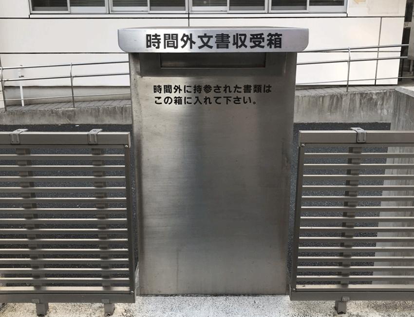 税務署に設置されている時間外収受箱