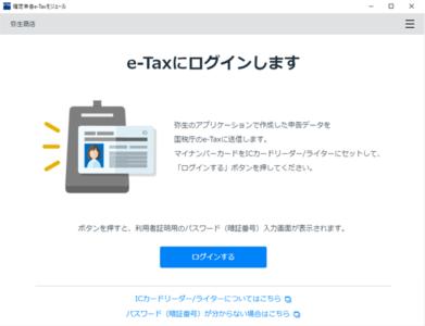 マイナンバーカード読取画面(弥生)