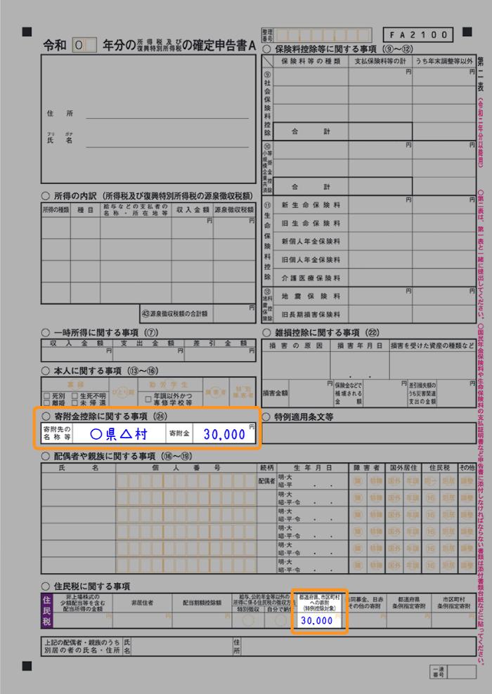 ふるさと納税の記入例(確定申告書A 第二表)