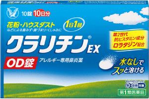 スイッチOTC 医薬品「クラリチンEX OD錠」