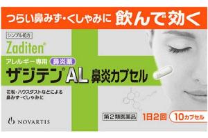 スイッチOTC 医薬品「ザジテンAL鼻炎カプセル」